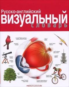 vizuelni-rečnik