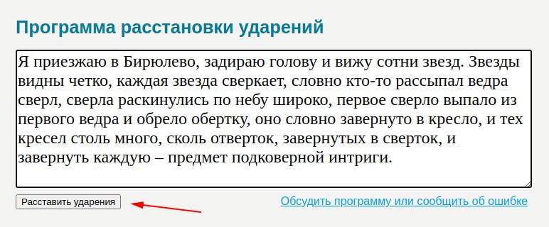 Programma rasstanovki udareniй Morfer